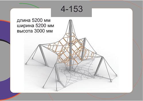 Канатная конструкция вершина 4-153