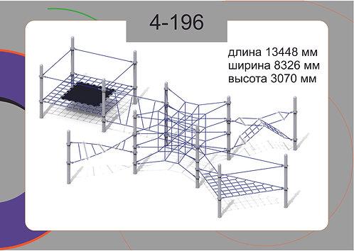 Канатная конструкция полоса препятствий 4-196