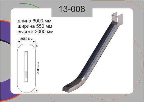 Скат горки 13-008