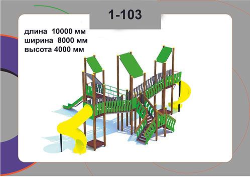 Игровой комплекс 1-103