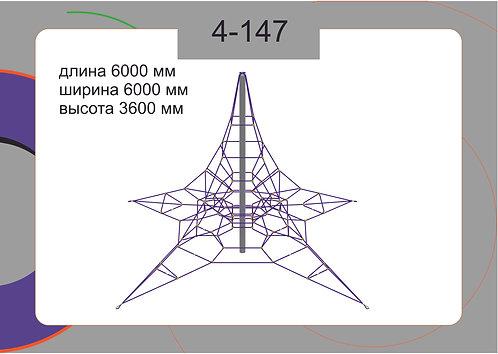Канатная конструкция вершина 4-147
