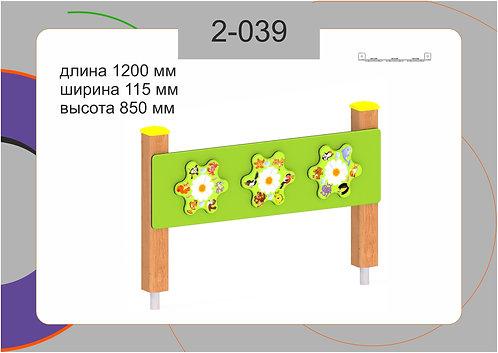 Головоломка Шестеренки 2-039