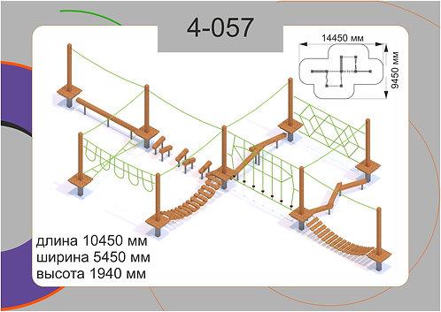Канатная конструкция полоса препятствий 4-057
