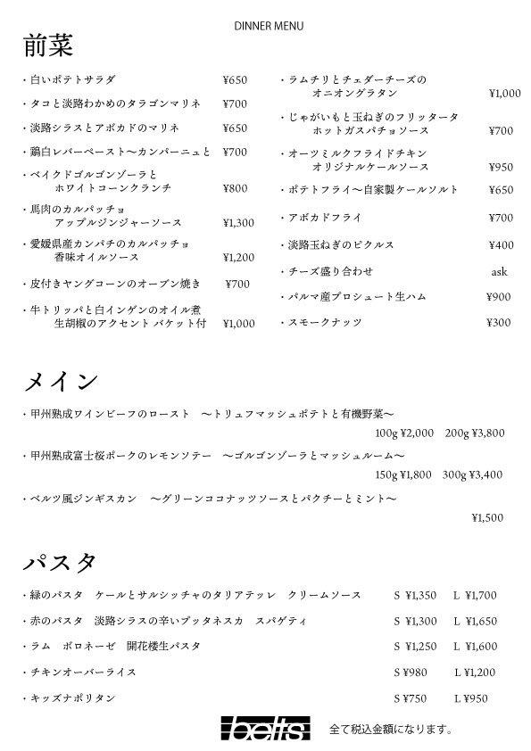 dinner_menu_01.jpg