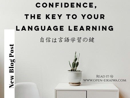 Confidence, The Key to Your Language Learning. (『自信』は言語学習の鍵。)