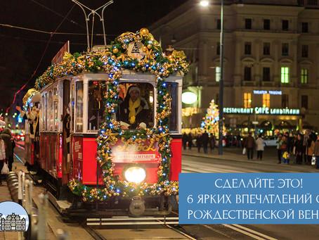 Сделайте это! 6 ярких впечатлений от рождественской Вены.