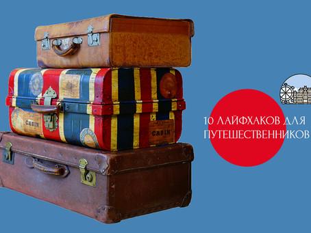 10 лайфхаков для путешественников