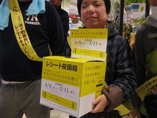 イオン幸せの黄色いレシートキャンペーン 東日本大震災編