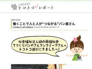 三郷市観光協会のサイトにマンマ・ミーアが載りました!
