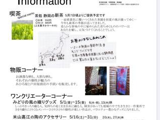 浦和楽風にて展示会をやります