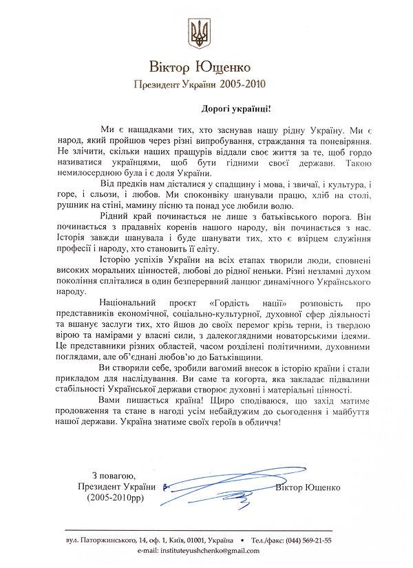 вітальне слово Ющенко.jpg