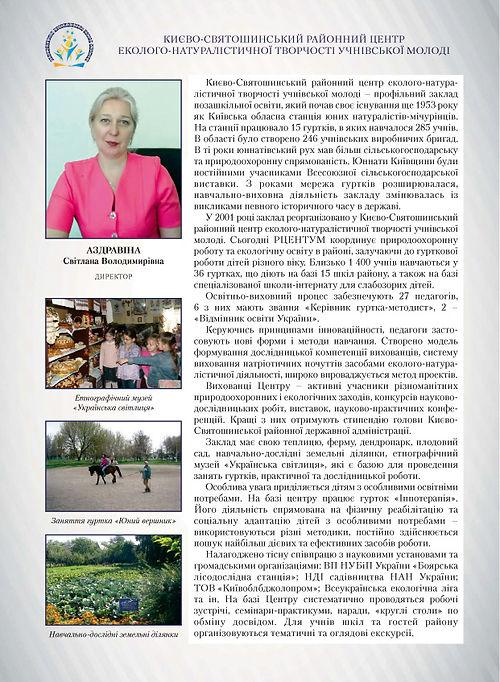008_Києво-Святошинський-РЦ.jpg