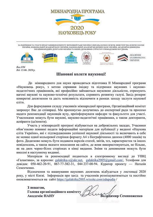 Лист_ науковці Семиноженко В.П.jpg