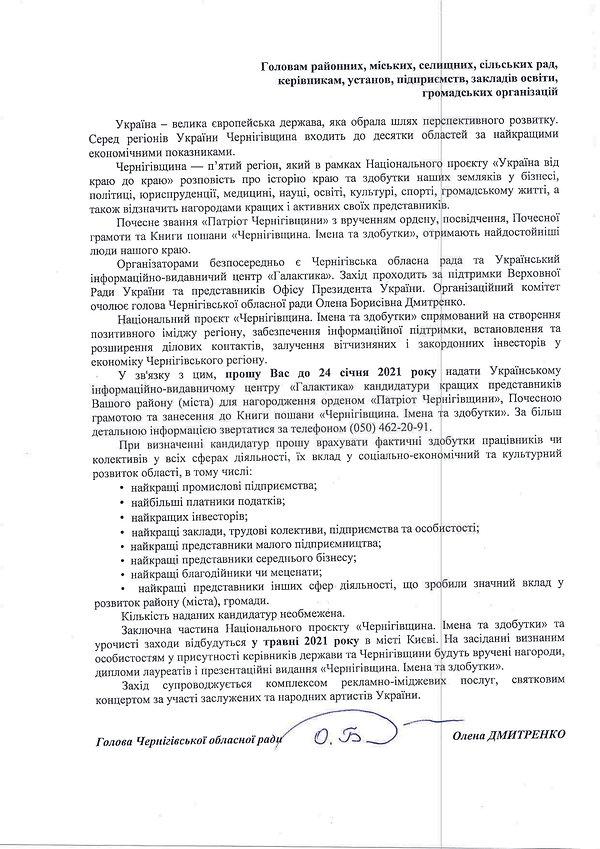 Лист Дмитренко О Б в ОТГ.jpg