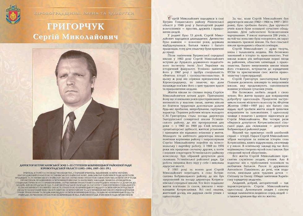 006_Григорчук1.jpg