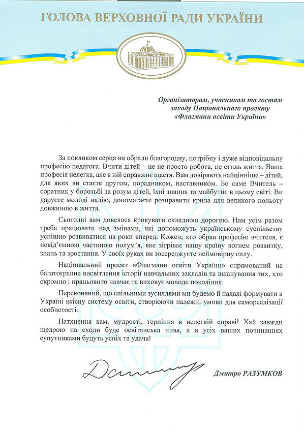Скан Вітання Разумков Освіта - 2019.jpg