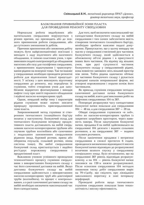 020_Світлицький.jpg