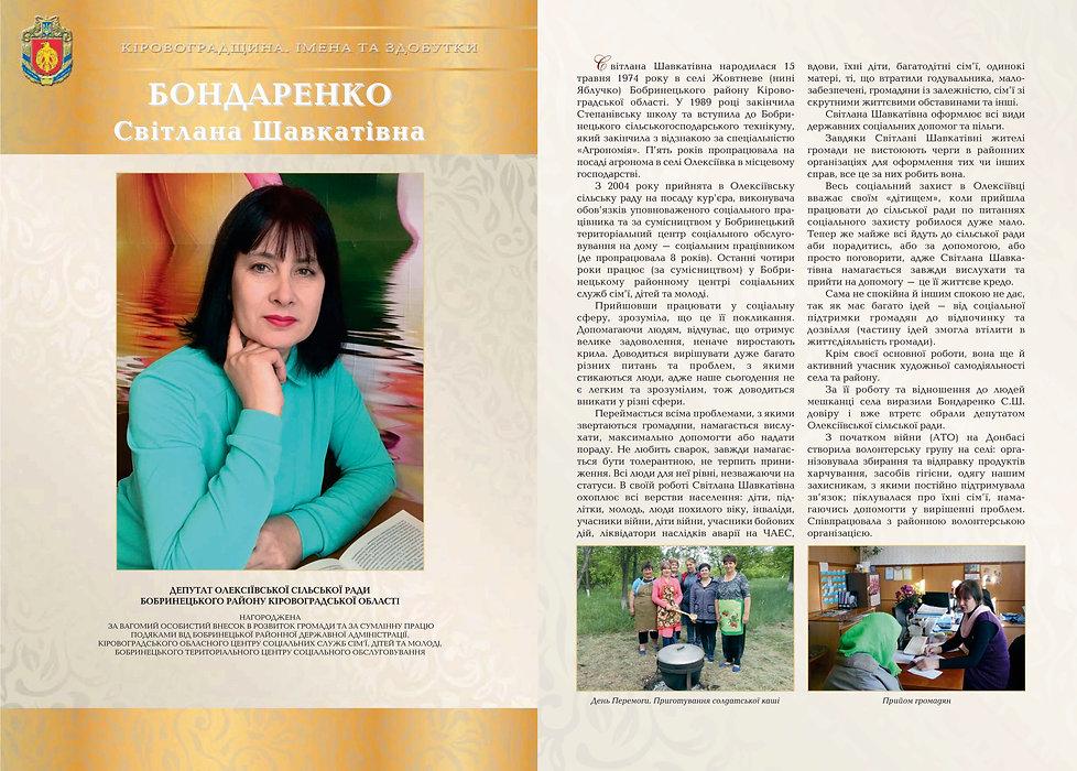 010_Бондаренко1.jpg