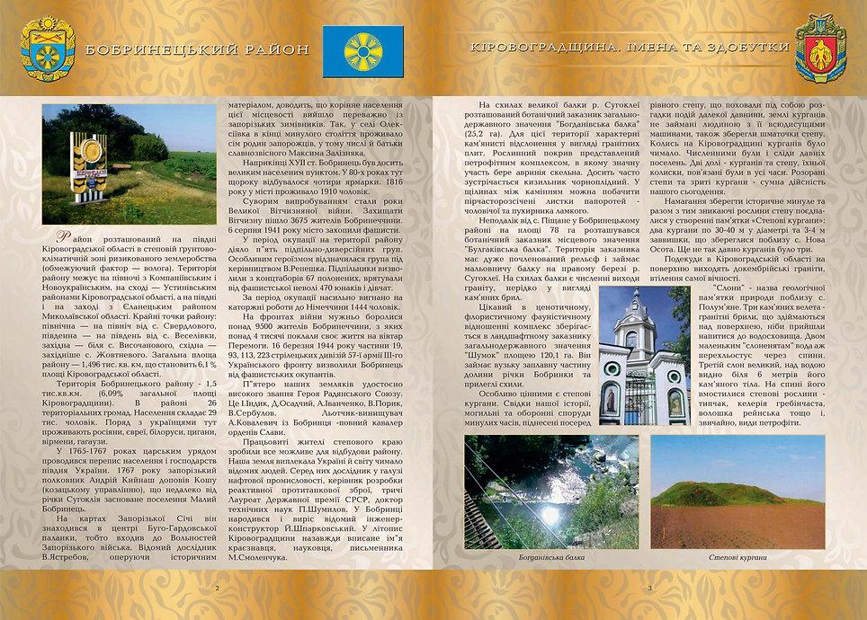Бобринецький-район_Кіровоградщина-201901