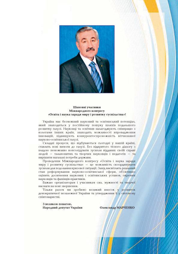 Марченко вітання.jpg