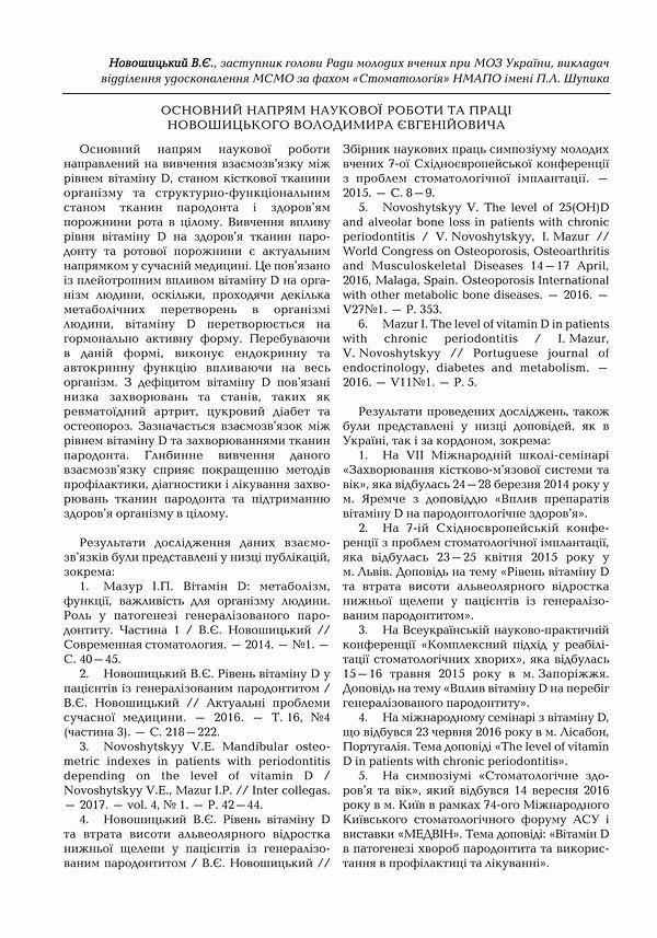 011_Новошицький-стаття.jpg