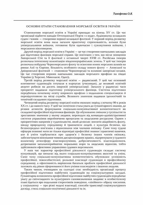 002_Тимофєєва.jpg