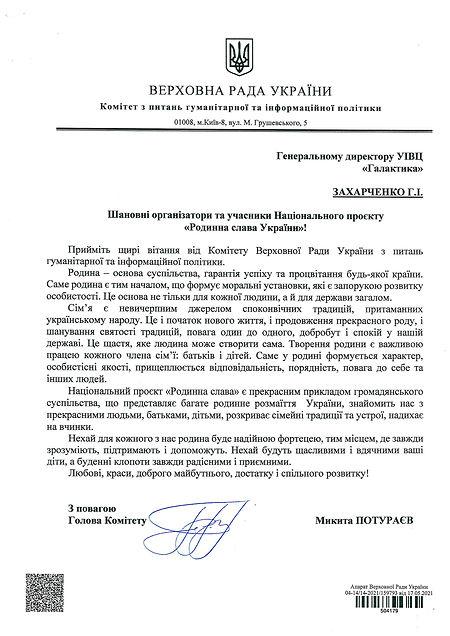 Привітання_Захарченко Г.jpg