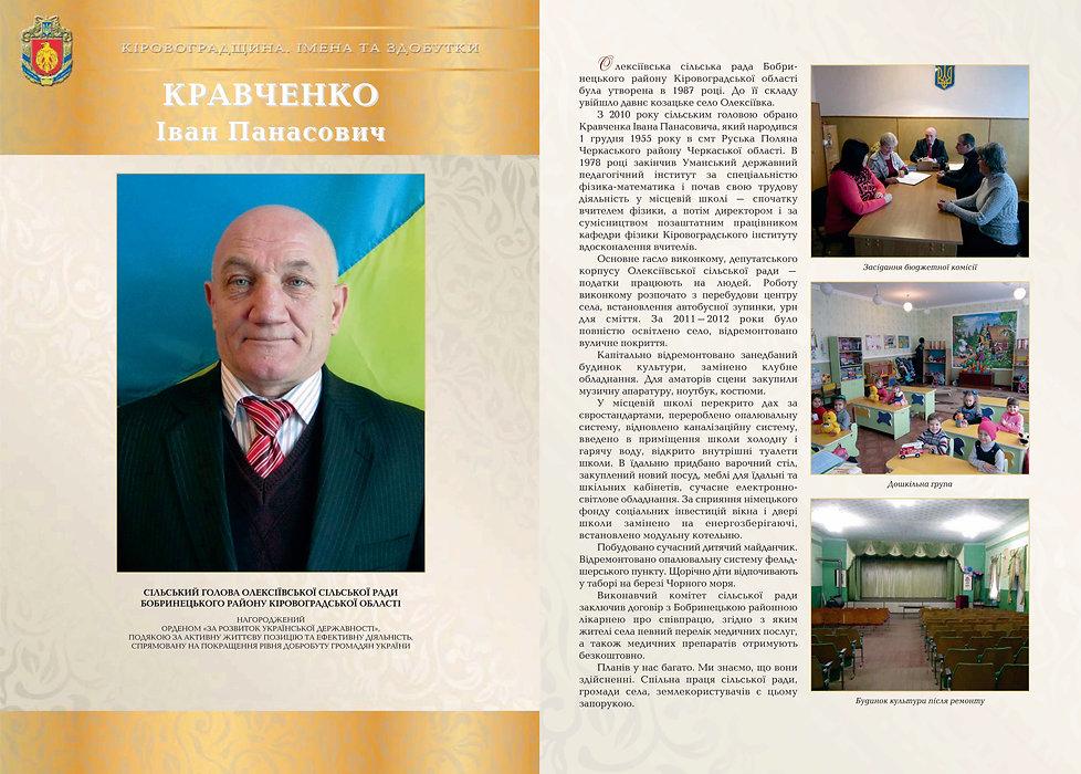 008_Кравченко1.jpg