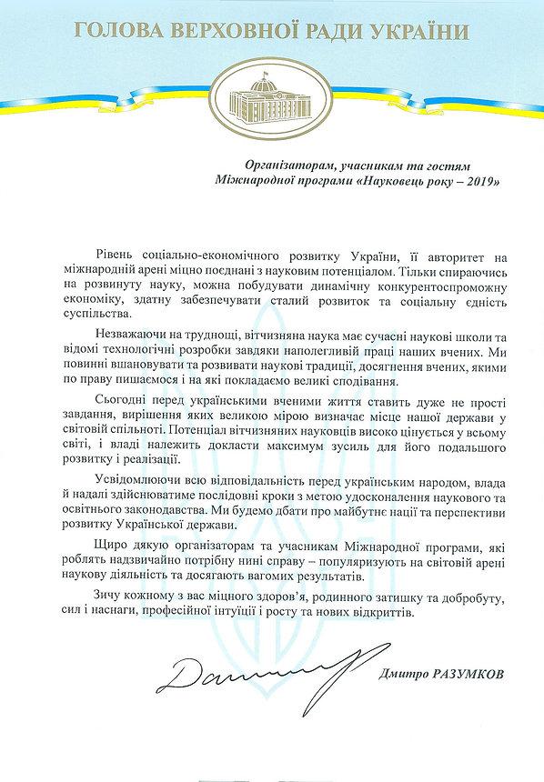Вітання Разумкова НАУКА.jpg