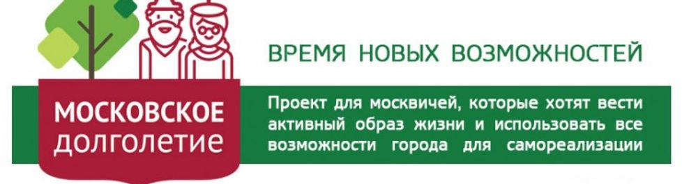 московское долголеите.jpg