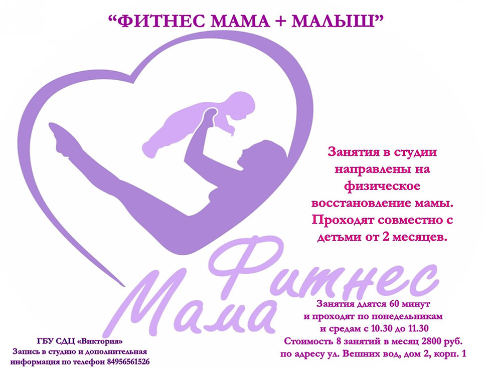 Фитнес мама+малыш.jpg