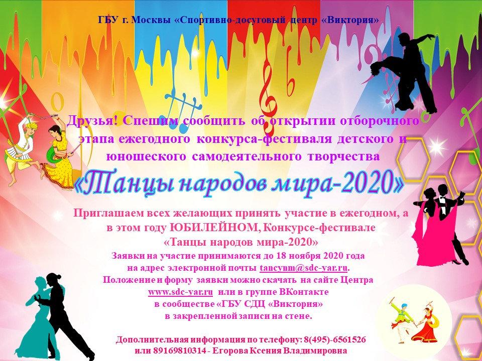 Афиша NYV2020.jpg
