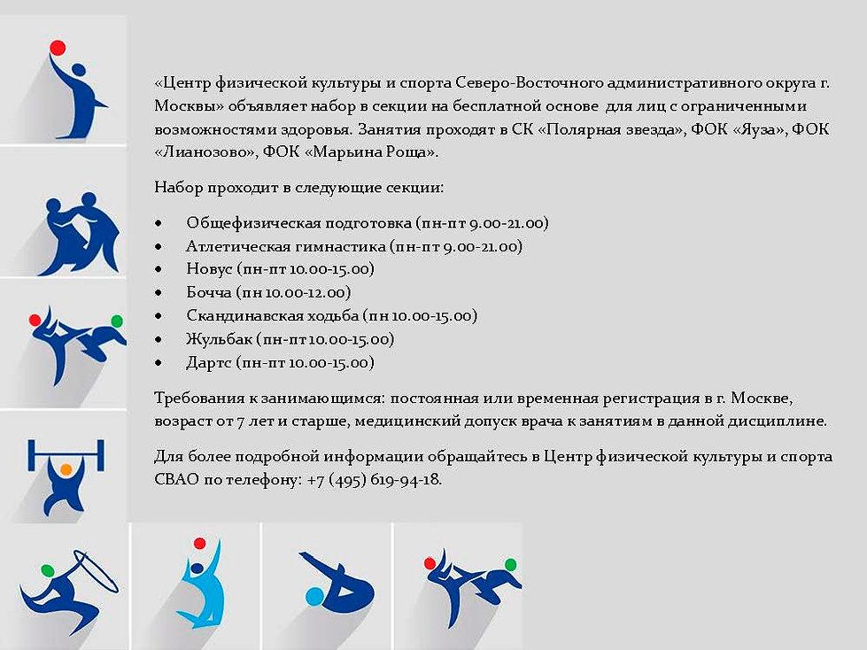 афиша ЦФКиС секции ОВЗ набор.jpg