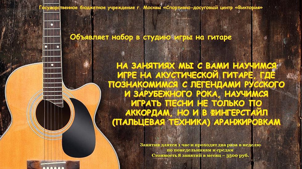 гитара .jpg