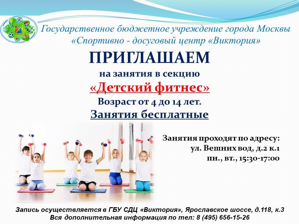 детский фитнес.JPG