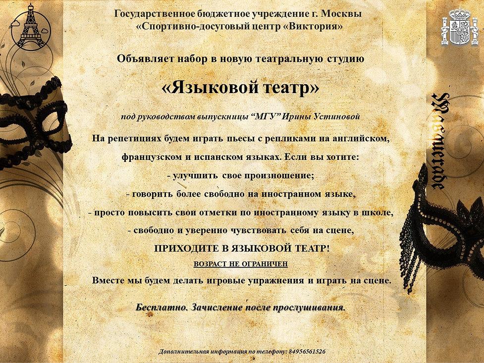 Языковой театр.jpg