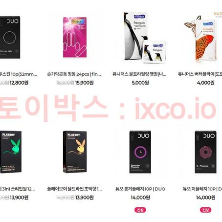 콘돔의 정의와 콘돔의 종류 - 성인용품 토이박스