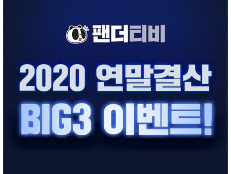 팬더티비 연말결산,빅3 이벤트