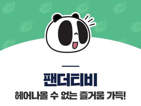 '팬더TV' 따끈따끈한 소식