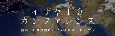 ヘブンズチャーチ ・イザヤ19カンファレンス.png