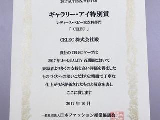 J∞QUALITY百選展でギャラリー・アイ特別賞をいただきました!!