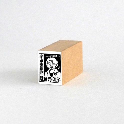 はんこ・宇宙幸福党(2cm x 3cm)