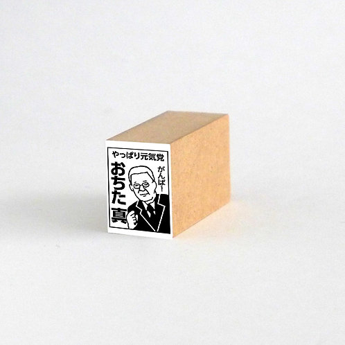 はんこ・選挙ポスター(2cm x 3cm)