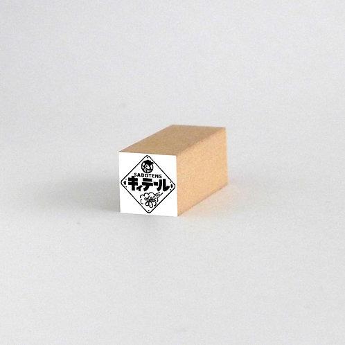 はんこ・看板キィテール(2cm x 2cm)
