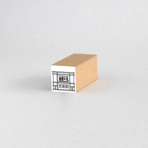 はんこ・牛乳瓶ケース(2cm x 2cm)
