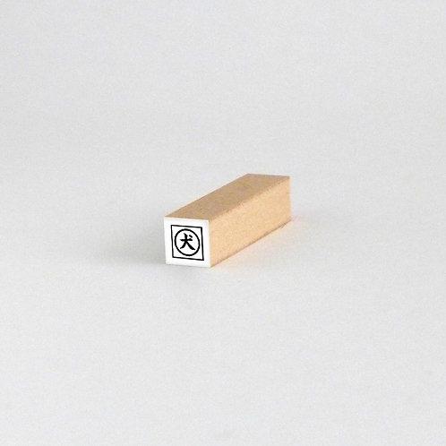 はんこ・犬シール(1cm x 1cm)
