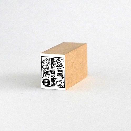 はんこ・船旅ポスター(2cm x 3cm)
