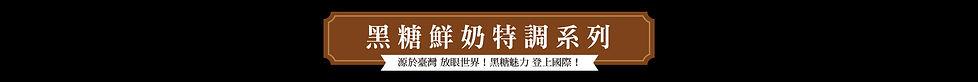 吉龍糖-價目表-banner_工作區域 1(1).jpg