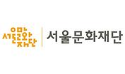 서울문화재단.png