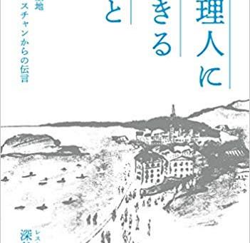 バスク関連Booksコーナー